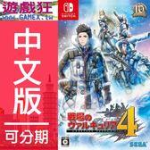NS 戰場女武神 4(中文版)