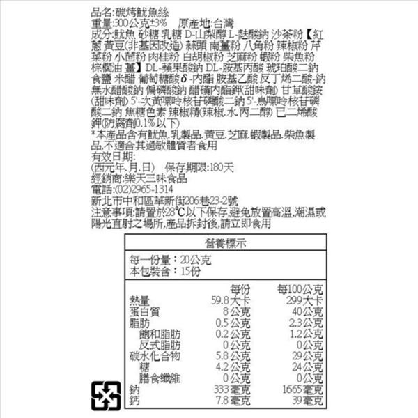 炭烤魷魚絲 300g【2019040952005】(食尚嚴選)
