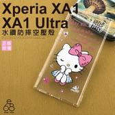 Kitty 雙子星 水鑽 空壓殼 SONY Xperia XA1 / XA1 Ultra 手機殼 三麗鷗正版授權 防摔殼