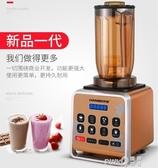 萃茶機奶茶店全自動奶蓋機沙冰機冰沙機刨冰碎冰機小型商用榨汁機CY  (pink Q 時尚女裝)