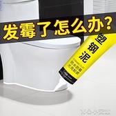防水膠衛生間廁所塑鋼泥防黴廚衛密封補漏神器防漏堵漏王陶瓷膠泥 育心館