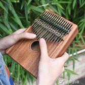 17音初學者入門拇指琴便攜式手指鋼琴KALIMBA琴手指琴樂器 樂芙美鞋