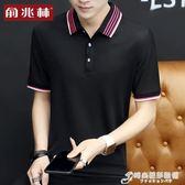 俞兆林春夏男士短袖T恤 休閒純色薄款青少年POLO衫修身男體恤 時尚芭莎