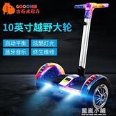 a8平行車兒童智慧平衡車雙輪帶扶桿電動兩輪成人小孩代步車10寸 QM 藍嵐小鋪