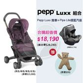 Nuna pepp luxx推車+pipa lite提籃【贈可愛玩偶x1】【佳兒園婦幼館】