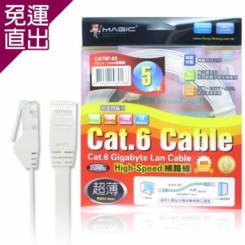 MAGIC Cat.6 超薄 Hight-Speed 網路線5M【免運直出】