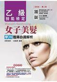 乙級女子美髮學科題庫必通解析 第二版(附贈OTAS題測系統)