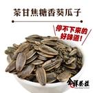 茶甘焦糖香葵花子 250克 全祥茶莊