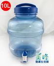 台灣製造食品級PC水桶、礦泉水桶、儲水桶、塑膠水桶,10L含水龍頭一個370元