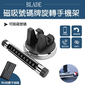 【coni shop】BLADE磁吸號碼牌旋轉手機架 現貨 當天出貨 手機支架 手機車架 電話號碼牌 車用支架