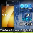 E68精品館 抗藍光鋼化玻璃 華碩 ZenFone 2 Laser 5吋/5.5吋 保護貼膜鋼膜玻璃貼螢幕貼 ZE500KL ZE550KL