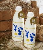 羊舍.鮮羊乳(936ml/瓶,共兩瓶) 預購﹍愛食網