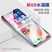 6D金剛隱形膜 iPhone Xs XR XsMax 水凝膜 全屏覆蓋 自動修復 防爆防刮 螢幕保護貼 保護膜 軟膜