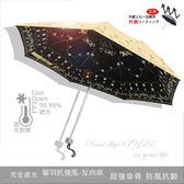 【反向傘-超遮光】馨羽-超強傘骨傘 / 傘 雨傘 抗UV傘 非自動傘 折疊傘 遮陽傘 大傘 防風 撥水