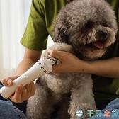 寵物狗狗貓咪電動磨甲器指甲剪刀鉗【千尋之旅】
