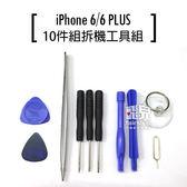 ~飛兒~iPhone 6 6 PLUS 10 件組拆機工具組i6 i6 手機維修工具組拆解