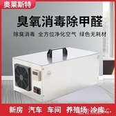 臭氧發生器 臭氧發生器家用空氣殺菌消毒除甲醛用小型車用汽車臭氧消毒機YTL