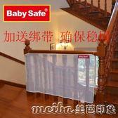 寶貝適兒童樓梯護欄安全防護網布陽臺加強護圍攔圍網高強度尼龍格igo 美芭