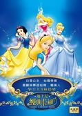 迪士尼經典卡通 公主奇緣篇 DVD HD DVD 免運 (購潮8)