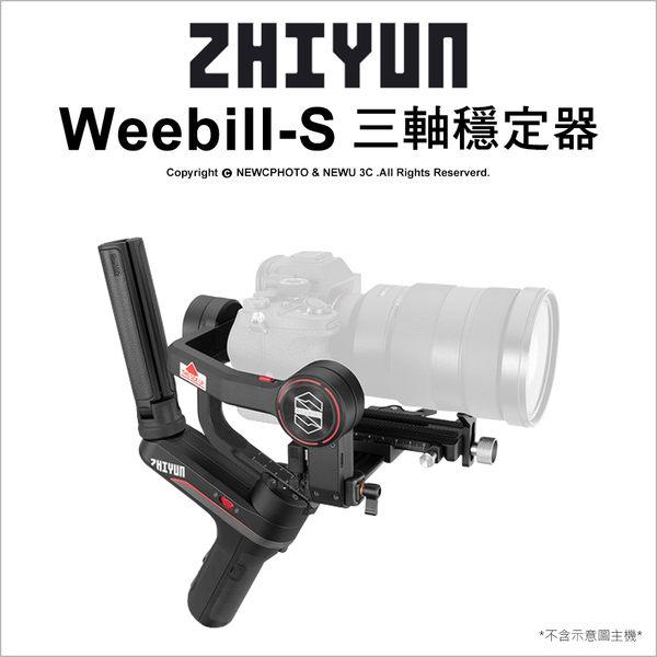 Zhiyun 智雲 Weebill-S 三軸穩定器 手持穩定器 手機 微單 單眼 便攜 公司貨★可刷卡★薪創