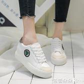 內增高小白鞋女百搭清新韓版學生繫帶鬆糕底皮面帆布鞋子【芭蕾朵朵】