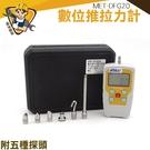 拉力測試 拉推壓 測力計 MET-DFG20 盎司 KG 電子電線 製筆工廠 試驗治具 試驗機
