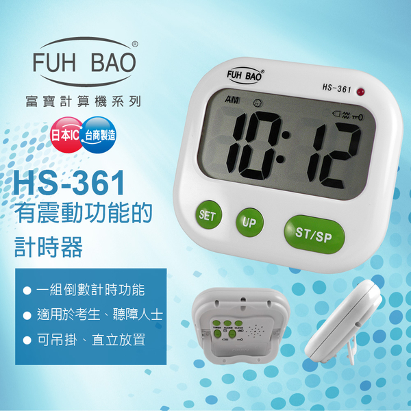 CASIO 手錶專賣店 FUH BAO 富寶 計時器 HS-361 有震動功能的計時器 鬧鈴功能