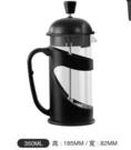法壓壺咖啡壺沖泡