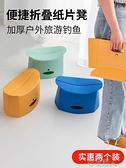 折疊凳便攜戶外式旅行小凳子迷你輕便馬扎釣魚椅子家用塑料 YJT 【快速出貨】