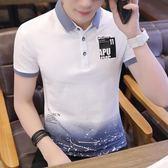 【雙11】男士短袖t恤夏季翻領POLO衫正韓體恤男裝潮流漸變色半袖衣服折300