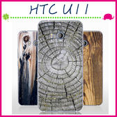 HTC U11 5.5吋 木紋系列手機殼 磨砂保護套 PC硬殼手機套 自然系背蓋 超薄保護殼 仿木紋後蓋