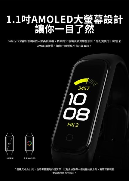 Samsung Galaxy Fit2 R220 藍牙智慧手環