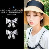 【免運到手價$98】蝴蝶結仿水晶耳環女韓國個性簡約甜美鑲鑽人工锆石耳釘