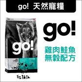go!〔雞肉鮭魚,無穀犬糧,6磅〕