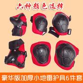 大小兒童輪滑護具6件套 活力板滑板溜冰自行車護膝護肘護手腕套裝