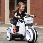 兒童摩托車 兒童電動車摩托車大號三輪2-7歲小孩可坐人玩具男女孩電瓶太空車 igo【韓國時尚週】