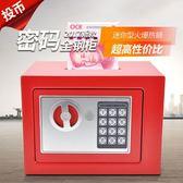 大號超大儲錢罐密碼盒保險櫃箱紙幣儲蓄罐成人兒童只進不出存錢罐 全館免運