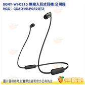 新春活動 SONY WI-C310 無線入耳式耳機 公司貨 磁吸 入耳式 藍牙耳機 頸掛 播放15小時 黑 WIC310