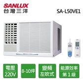 SANLUX 台灣三洋 8-10坪 窗型左吹式變頻冷氣 SA-L50VE1 含基本安裝(限北北基桃)