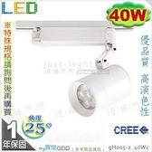 【LED軌道燈】LED 40W。美國CREE晶片。白款 黃光 鋁製品 筒款 優品質※【燈峰照極my買燈】#gH005-2