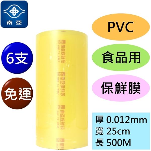 南亞 PVC 保鮮膜 食品用 (12ux25cmx500M) (6支) 免運費