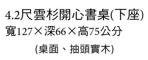 【森可家居】4.2尺雲杉開心書桌(下座) 7JX267-4 實木 學生 讀書