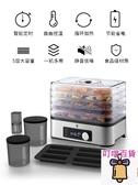 食物乾燥機 WMF干果機水果烘干機家用食品風干機小型零食蔬菜寵物食物果干機 叮噹百貨
