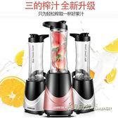 220V 榨汁機電動果汁杯全自動小型水果便攜迷你多功能家用SD-LL07【米蘭街頭】igo
