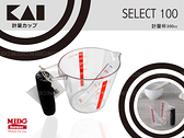 日本 貝印KAI SELECT 100 計量杯 300cc DH-3015《Mstore》