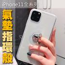 iPhone11Pro max 指環殼 ...