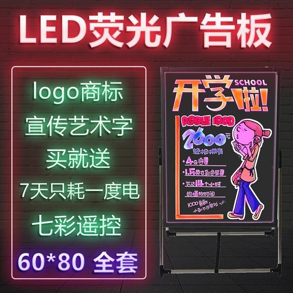 60*80電子發光熒光板立式LED屏廣告牌夜光寫字牌黑板 店鋪小招牌