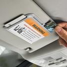 汽車遮陽板收納袋多功能車載卡票據夾