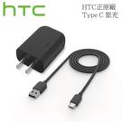 HTC《正原廠》QC 3.0 + USB Type C傳輸線(旅行充電組)