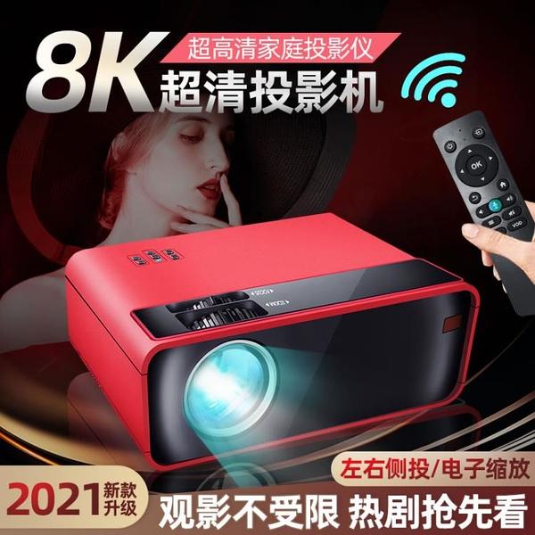 投影儀 智能投影儀家用wifi無線可連手機藍牙一體機白天超高清8K兒童便攜式3D家庭影院 WJ百分百